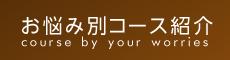 大阪で骨盤矯正なら「Reset(リセット)」 お悩み別コース紹介